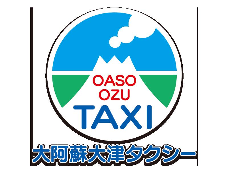 大阿蘇大津タクシー