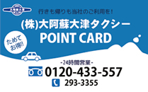 point_card