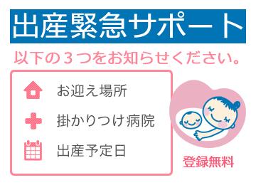 出産緊急サポート